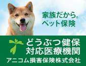 ア二コム保険