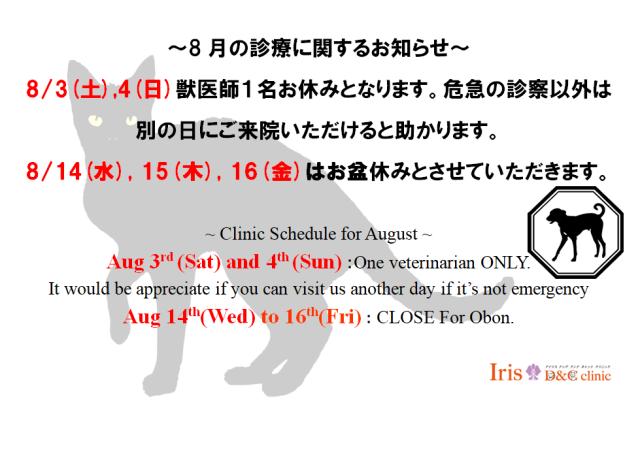 8月診療について